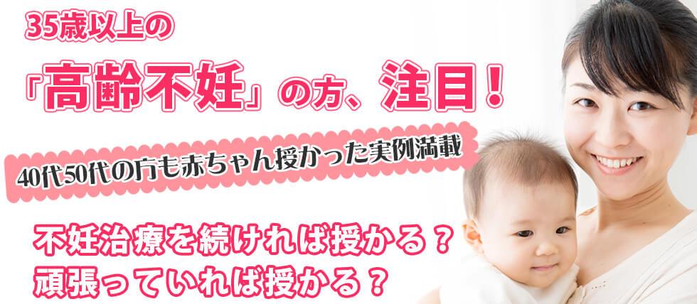 深井康代のヤスヨ式妊娠メソッド高齢不妊改善DVD